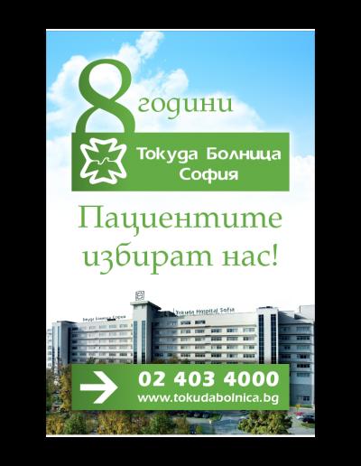 8-years-Tokuda-hospital