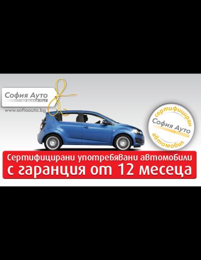 Sofia-auto-4