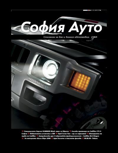 Sofia-auto-9