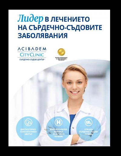 acibadem-city-clinic