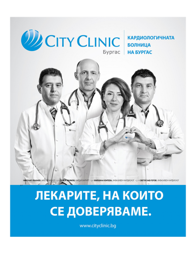 city-clinic-burgas_1