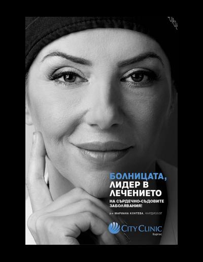 city-clinic-burgas_konteva