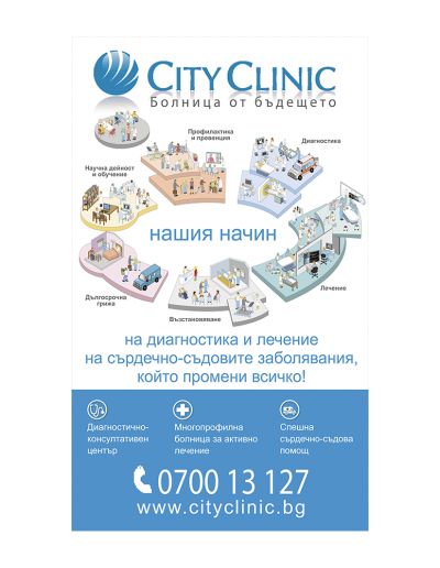 city-clinic-structure