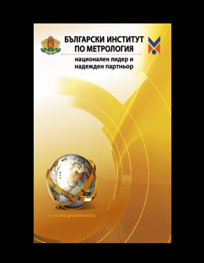 metrology-cover