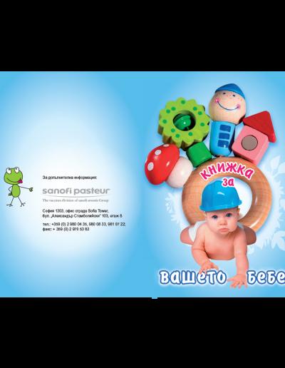 sanofi-pasteur-book-for-baby