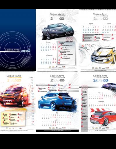 sofia-auto-calendar
