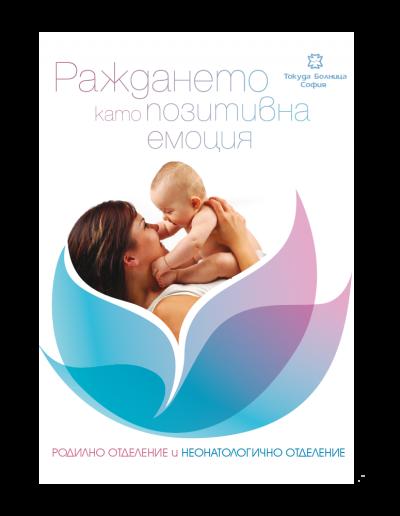 tokuda-pregnancy